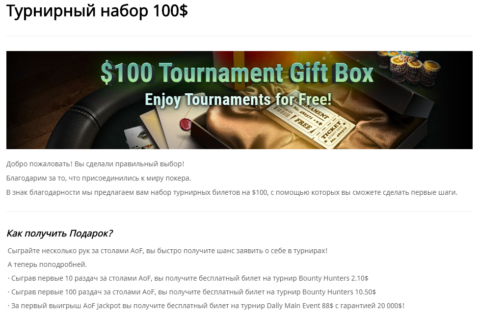 Бездеп 100$ в турнирных соревнованиях AoF